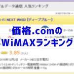 価格.comのWiMAXランキングをチェックしてみた