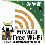 みやぎFree Wi-Fi 宮城県がフリーWi-Fiサービスを開始