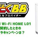 Speed Wi-Fi HOME L01はGMOとくとくBBで契約すべき?料金やキャンペーンを調べました