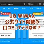 UQWiMAX公式サイト掲載の口コミってどうなの?