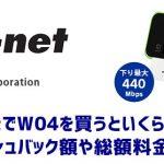 W04をSo-netモバイルWiMAX2+契約時のキャッシュバック額や料金は?