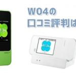 Speed Wi-Fi NEXT W04の口コミ評判は?