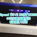 3日10GBになったのでWX03の日次通信量カウンタ表示を変更してみた