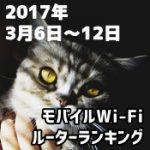 2017年3月6日~12日 モバイルWi-Fiルーターランキング 旧モデルW03がトップ返り咲き