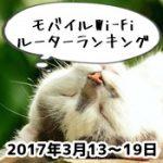 2017年3月13~19日 モバイルWi-Fiルーターランキング WX03が首位に返り咲き!