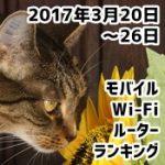 2017年3月20日~26日 モバイルWi-Fiルーターランキング ホームルーターが売れ行き好調!