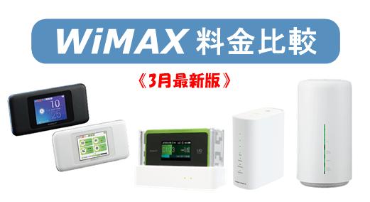 3月度WiMAXプロバイダランキング アイキャッチ画像