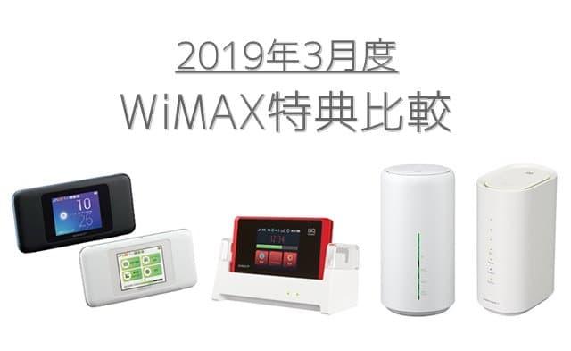 3月のWiMAXプロバイダ特典比較