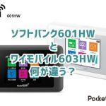 ソフトバンクPocket WiFi 601HWはワイモバイル603HWと何か違うとこあるの?