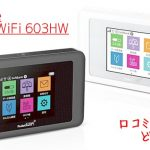 Pocket WiFi 603HWの口コミ評判、評価ってどうなの?