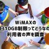 WiMAX 3日10GBの評判は?制限された人たちの声を調べてみた