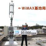 WiMAXの基地局が3万局突破!人口カバー率ってどうなの?