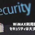 WiMAXのセキュリティ対策は大丈夫?プロバイダ提供サービス比較