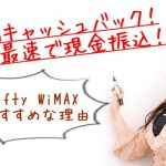 @nifty WiMAXのキャッシュバックキャンペーンがおすすめな理由