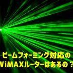 WiMAXでビームフォーミング対応端末はあるの?