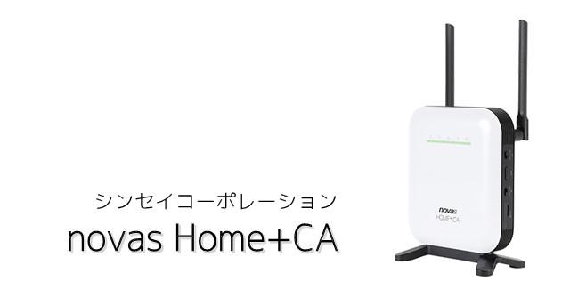 シンセイコーポレーション製「novas Home+CA」の画像