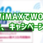 W04 @nifty WiMAXの料金、キャッシュバックは?他社より安い?