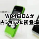 ムスビーからau版W04入荷メール到着&W04を購入!