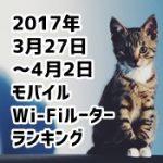 2017年3月27日~4月2日 モバイルWi-Fiルーターランキング b-mobile4G WiFi3が急上昇!