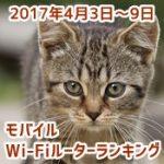 2017年4月3日~9日 モバイルWi-Fiルーターランキング ファーウェイのSIMフリー端末が8位に登場!