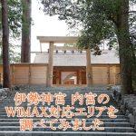 【内宮編】伊勢神宮参拝ついでにWiMAXエリアを調べてみました