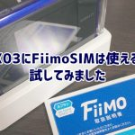 WX03にFiimoSIMが使えるか試してみました