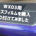 WX03用ガラスフィルムを購入。早速貼り付けてみました