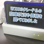本当に品薄?WX03クレードルの価格や在庫状況を調べてみた
