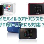 ワイモバイルアドバンスモード(使い放題)がTDD-LTEに対応?