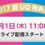 2017年6月1日にUQが発表会やるそうで