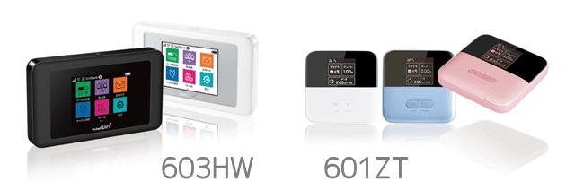 603HWと601ZT比較