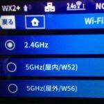 Wi-Fi電波は5GHzのほうが快適?その理由は?