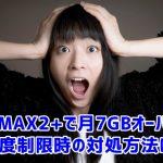 WiMAX2+で月7GBオーバー!速度制限されたときの対処方法は?