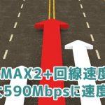 WiMAX2+が最大590Mbpsに速度アップ!