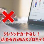 WiMAXでクレジットカードなし&口座振替OKなプロバイダ比較