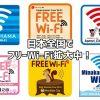 Free Wi-Fiサービスが関東・東北・北陸を中心に全国で拡大中!