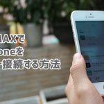iPhoneをWiMAXでネット接続する方法