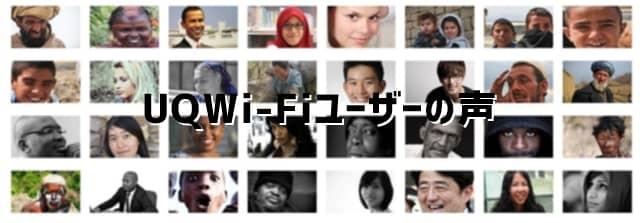 UQWi-Fiユーザーの声