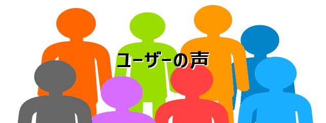 ドコモ「N-01J」ユーザーの口コミ評判
