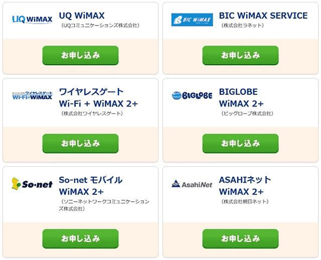 WiMAX2+機種変更対応プロバイダ