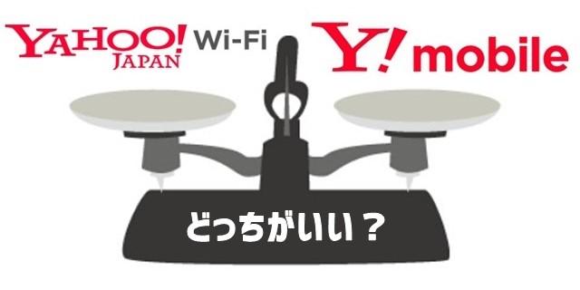 YahooWi-FiとY!mobileを比較 何が違う?どっちがいい?