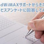 BroadWiMAXサポートからきた新サービス「セット割」のアンケートに回答してみた