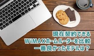 WiMAXホームルーター比較