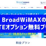 BroadWiMAXのLTEオプション無料プラン