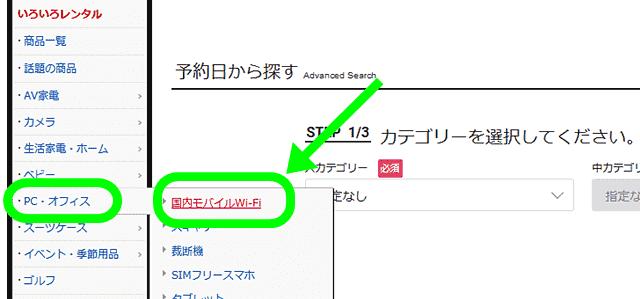 DMMいろいろレンタルのWi-Fiページ