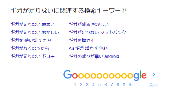ギガが足りない グーグル検索結果