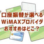 口座振替できるWiMAXプロバイダ、おすすめはここ!