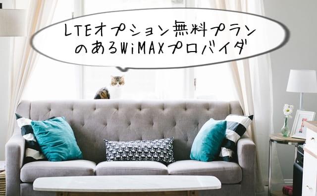 LTEオプションプランのあるWiMAXプロバイダ