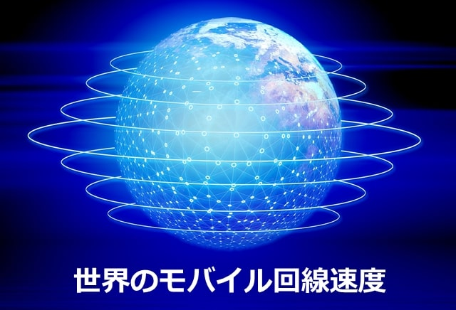 世界のモバイル回線速度ランキング