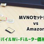 格安SIMとモバイルWi-Fiルーター端末セットの価格をAmazonと比較